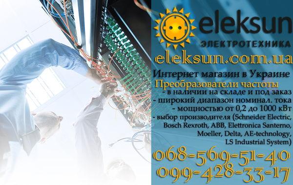 Частотные преобразователи в интернет магазине Eleksun