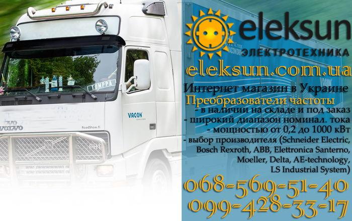 Интернет магазин частотных преобразователей и электротехники Eleksun