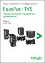 Новые серии контакторов и автоматов Easypact TVS