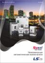 Каталог по автоматическим выключателям Susol (LS Industrial Systems)